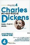 チャールズ・ディケンズ (時代のなかの作家たち)