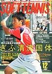 SOFT TENNIS MAGAZINE (ソフトテニス・マガジン) 2012年 12月号 [雑誌]