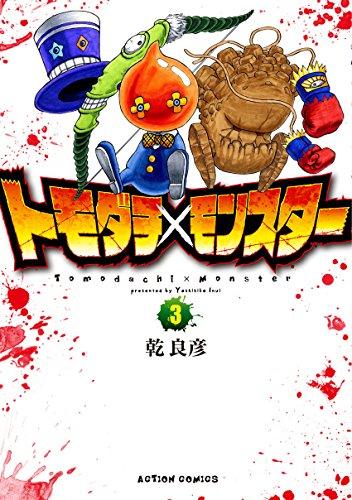 トモダチ×モンスター(3) (アクションコミックス)