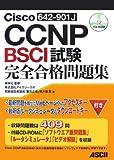 Cisco CCNP BSCI(642-901J)試験 完全合格問題集