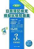 日商簿記検定 模擬試験問題集3級【第5版】