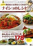 こばやんの飲食店では教えてくれないナイショのレシピ (MC mook)