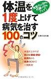 体温を1度上げて病気を治す100のコツ―免疫力は30%、代謝は12%アップ!