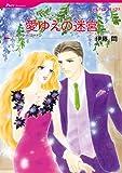 愛ゆえの迷宮 (ハーレクインコミックス)