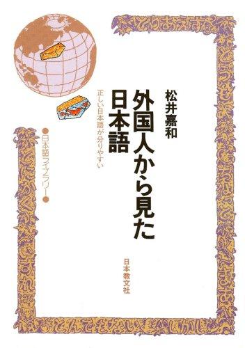 外国人から見た日本語