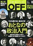 日経おとなの OFF (オフ) 2010年 08月号 [雑誌]