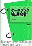 ケースブック管理会計 (ライブラリケースブック会計学)