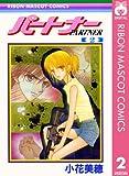 パートナー 2 (りぼんマスコットコミックスDIGITAL)