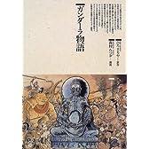 ガンダーラ物語 (仏教コミックス―仏教を伝えた人と道 (66))