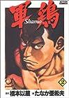軍鶏 第2巻 1998-12発売
