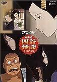 アニメ版 東海道・四谷怪談 [DVD]