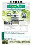 シェルパ 野菜 洗浄 蘇生機 シャキラー