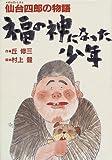 福の神になった少年—仙台四郎の物語