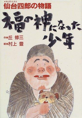 福の神になった少年―仙台四郎の物語
