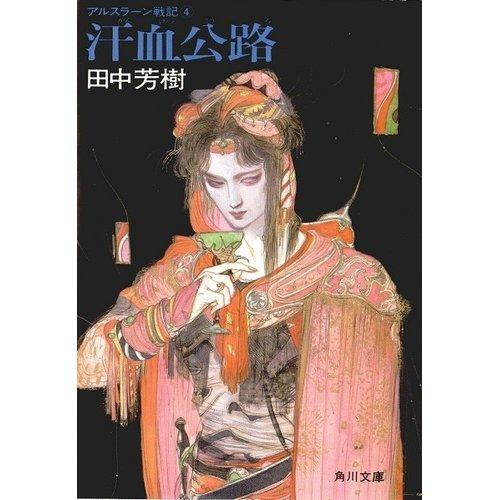 アルスラーン戦記〈4〉汗血公路 (角川文庫)