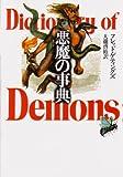 悪魔の事典(フレッド ゲティングズ)