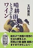 晴耕雨読ときどきワイン (中公文庫)