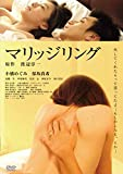 マリッジリング スペシャル・プライス [DVD]
