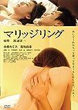 マリッジリング スペシャル・プライス[DVD]