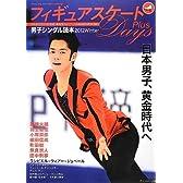 フィギュアスケートDays Plus 男子シングル読本〈2012 Winter〉