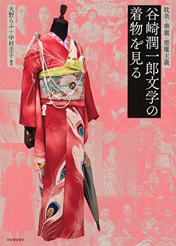 谷崎潤一郎文学の着物を見る: 耽美・華麗・悪魔主義 (らんぷの本)
