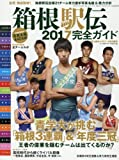 2017箱根駅伝ガイド 2017年 01 月号 [雑誌]: 陸上競技マガジン 増刊