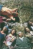 深呼吸の必要 (初回限定版) [DVD]