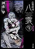 心霊探偵八雲 (9) 救いの魂 (角川文庫)