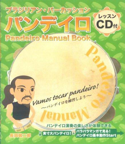With Brazilian percussion Pandeiro CD Nagaoka keijiro
