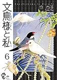 文鳥様と私 6 (LGAコミックス)