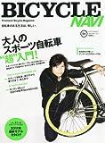 BICYCLE NAVI (バイシクル ナビ) 2011年 01月号 [雑誌]