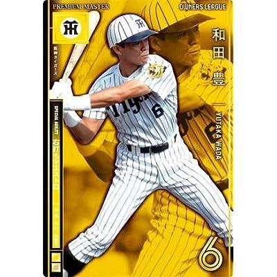 オーナーズリーグ 2012マスターズ OLM01 プレミアムマスター PM和田豊 阪神タイガース