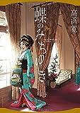 蝶のみちゆき (SPコミックス)