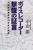 ボイスレコーダー撃墜の証言―大韓航空機事件15年目の真実