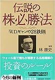 伝説の株必勝法「W.D.ギャンの28鉄則」 (小学館文庫)