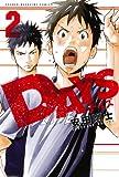 DAYS(2) (少年マガジンコミックス)
