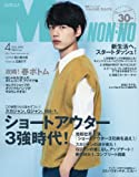 Men's NONNO(メンズノンノ) 2016年 04 月号 [雑誌]