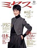 ミセス 2008年 10月号 [雑誌]