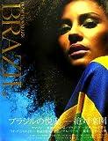 BRAZIL―DUNE TRAVELLER〈Vol.1〉