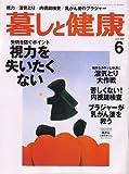 暮しと健康 2006年 06月号 [雑誌]