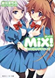 MiX!  お姉様と呼ばないで