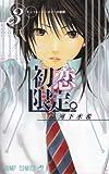初恋限定。 3 (ジャンプコミックス)