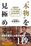 """""""本物""""を見極める ~3億円のヴァイオリンはいかに鑑定されるのか?~"""