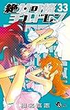 絶対可憐チルドレン 33 ラバーストラップ付き限定版 (小学館プラス・アンコミックスシリーズ)