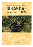 img - for World of new social studies education (2011) ISBN: 4872626354 [Japanese Import] book / textbook / text book