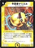 デュエルマスターズ DM08-008-R 《予言者マリエル》