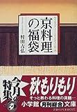 京料理の福袋―料亭「菊乃井」主人が語る料理人の胸の内 (小学館文庫)