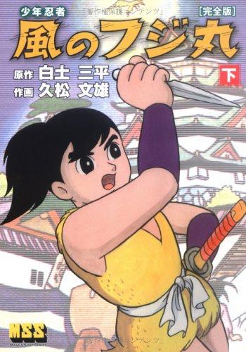 風のフジ丸 完全版 (下) (マンガショップシリーズ (25))
