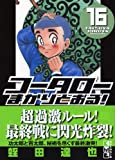 コータローまかりとおる! (16) (講談社漫画文庫)