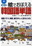 絵でおぼえる韓国語単語―韓国文化がまるごと見える!50テーマ